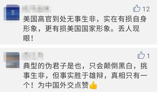 """""""蓬佩奥先生是个伪君子""""中国外交官""""硬刚""""美国国务卿"""