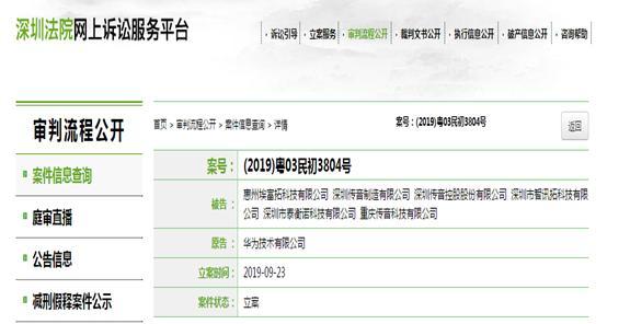 全国人大常委会副委员长蔡达峰任华侨大学董事长