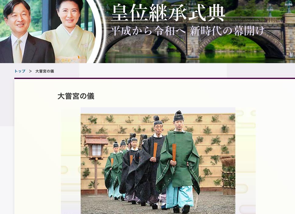 """日本新天皇即位举行""""大尝祭"""" 耗资27亿日元"""