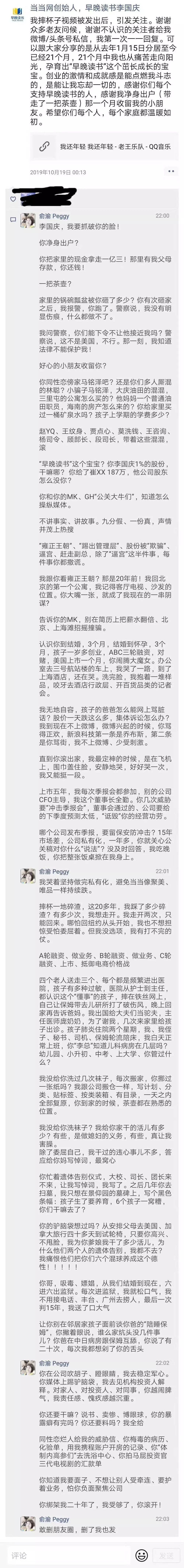 俞渝:李国庆父亲行为不端 哥哥吸毒嫖娼进监狱