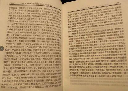 图为邪教全能神对中国的恶毒诅咒