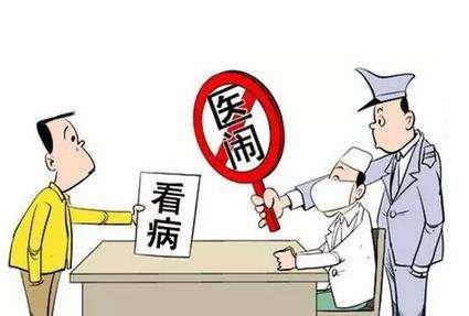 """南京就信用立法:医闹、传销、""""精日""""行径等纳入惩戒目录"""