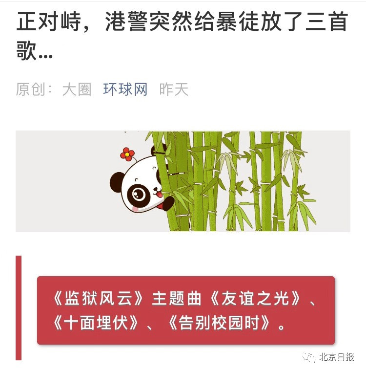 """港理工音乐节歌单""""播放量超9万 网友:攻心为上"""