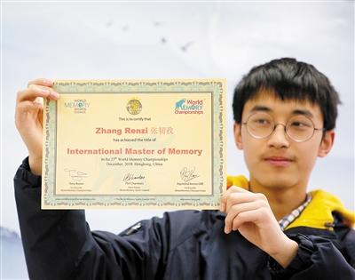 """男生32秒能记住一副牌 世界脑力锦标赛获得""""世界记忆大师""""称号"""