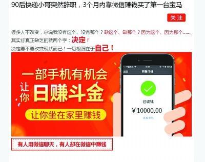 """""""创世九州""""在网上声称:一部手机让你日赚斗金。"""