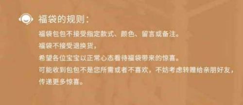 不接受退换货是福袋商品的标配。来源:网页截图