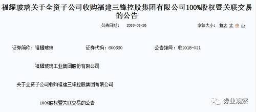 曹德旺125亿身价能捐70亿 曾表态个税应3万元起征