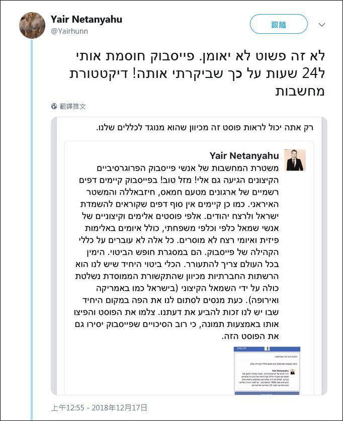 以总理儿子称穆斯林应离开以色列 被脸书封号(图)