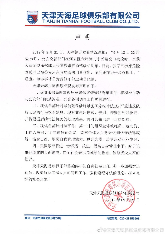 天津天海俱乐部公布对张鹭的处罚决定。图/天海俱乐部官微