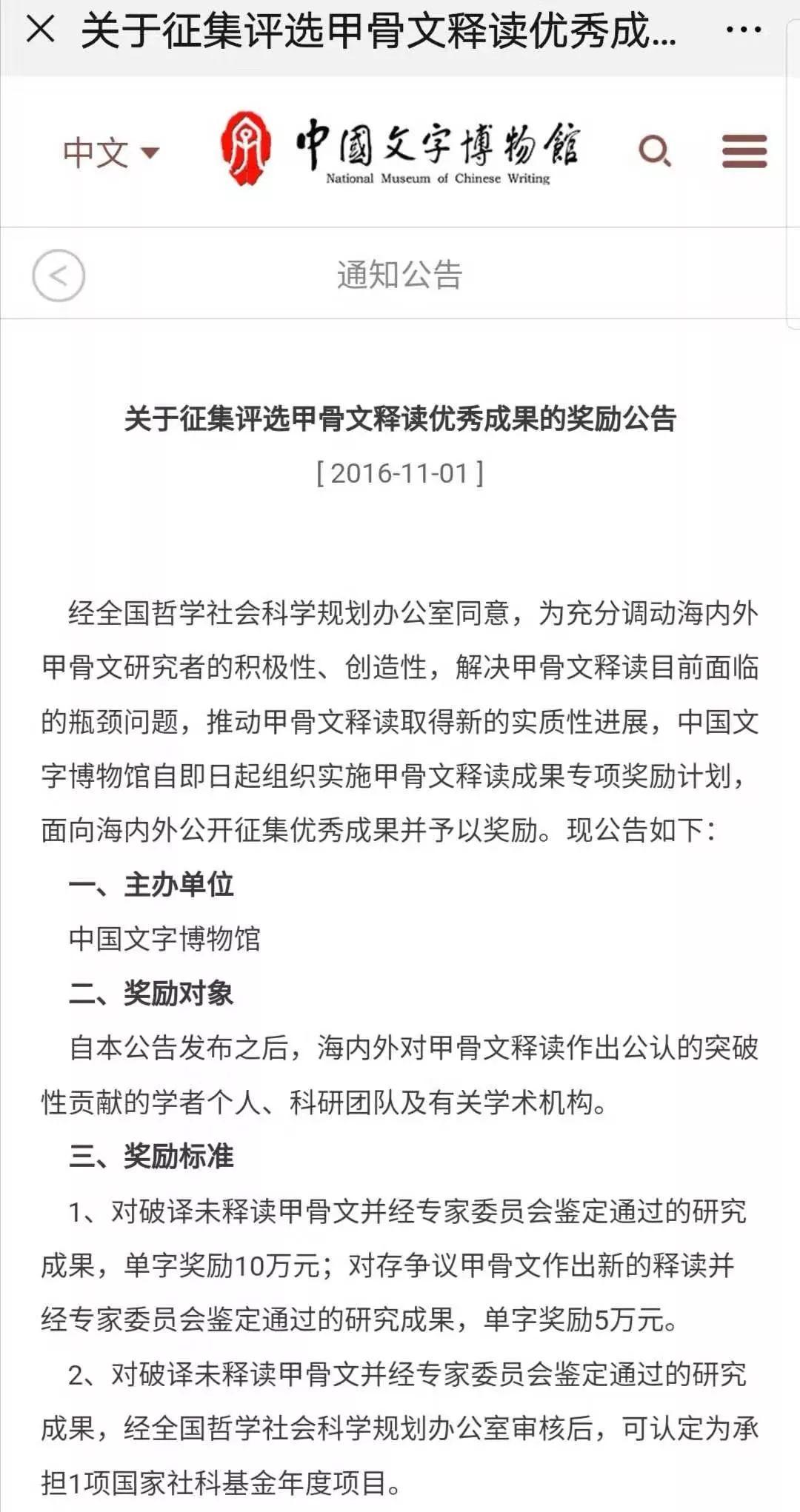 来源:中国文字博物馆公告