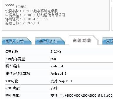 三款OPPO新机入网工信部,配置相同均采用后置四...