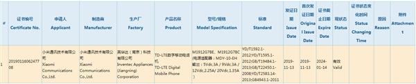 Redmi Note 8 Pro衍生版疑似通過3C認證 搭載6400萬四攝+27W快充