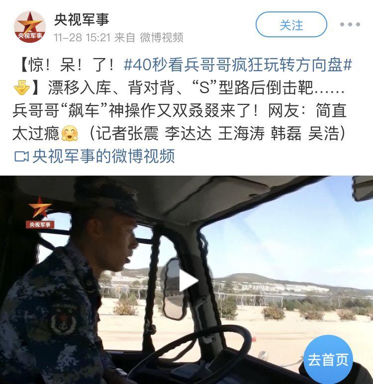 """看完中國軍人的""""神車技"""" 簡直不要太過癮"""