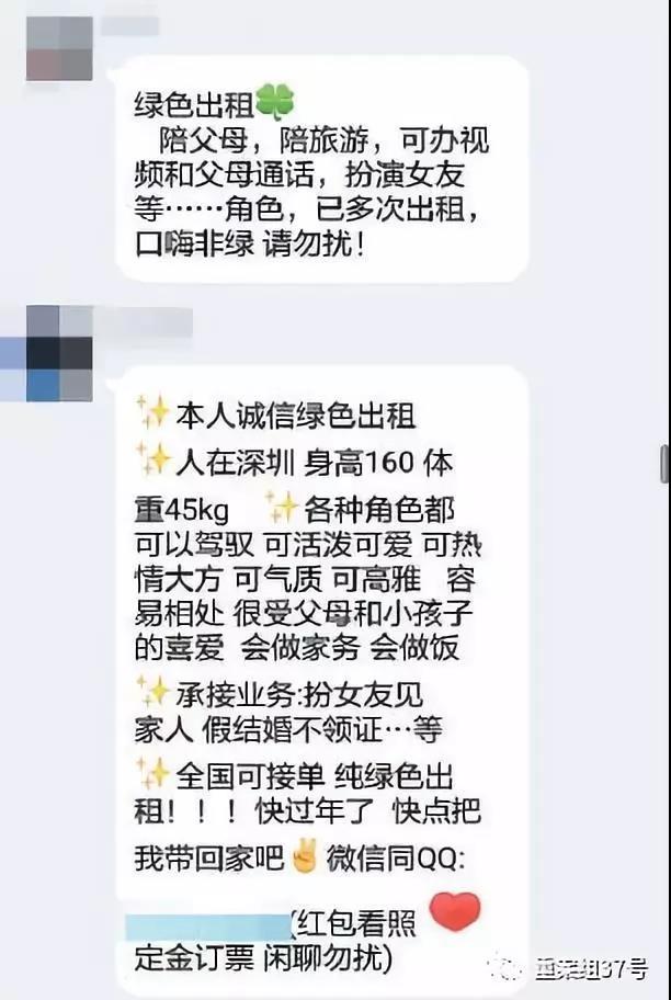 在租友QQ群内,每天都有人发布租友信息。  手机截屏