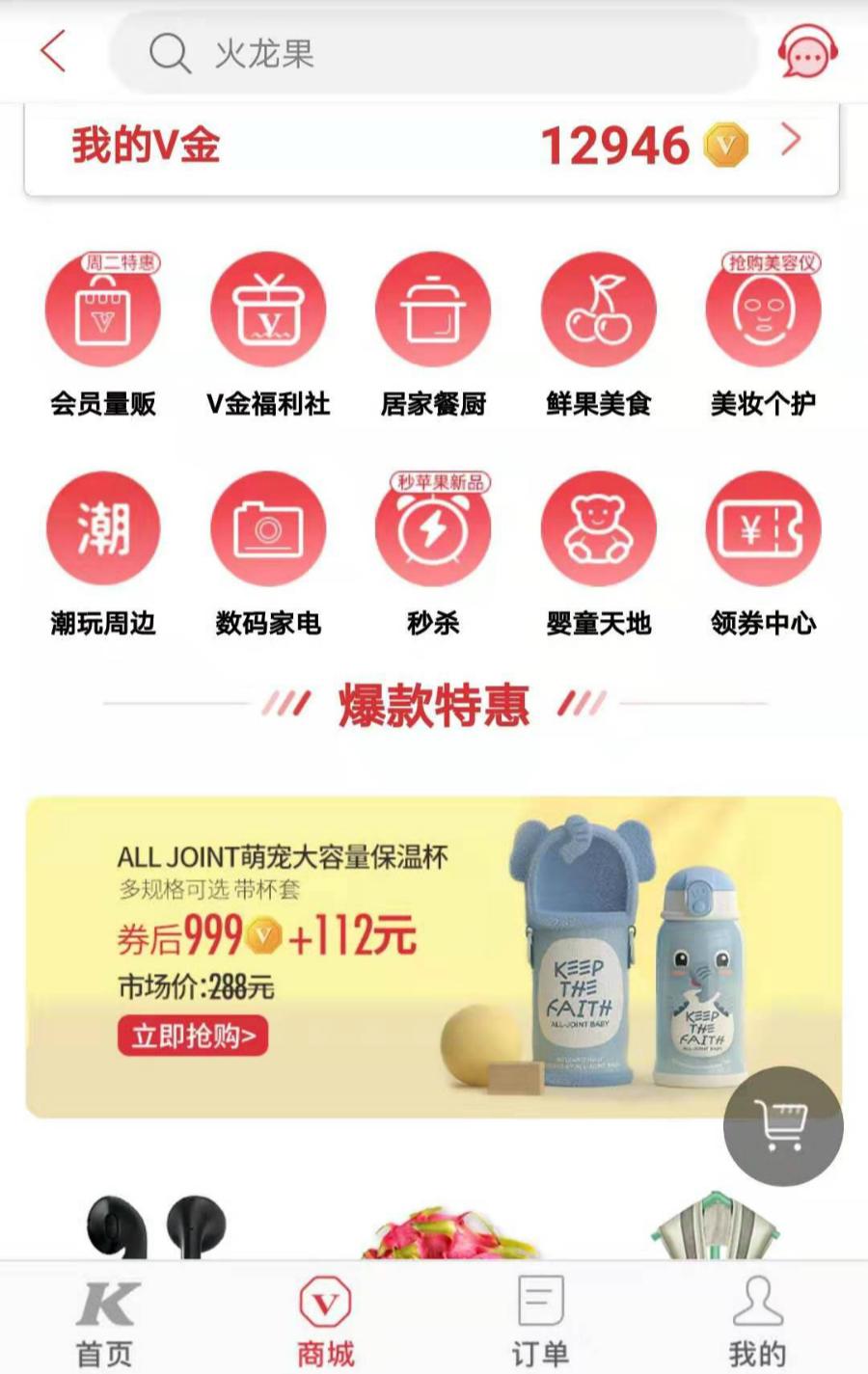 卖生鲜和彩妆,百胜中国发力会员电商业务