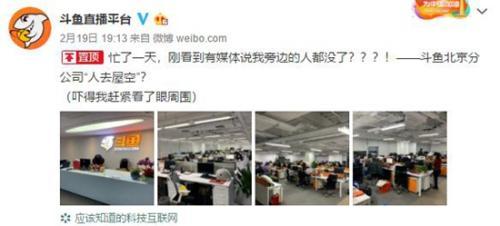 """斗鱼回应""""北京公司人去屋空"""" 附上办公室场景照片"""