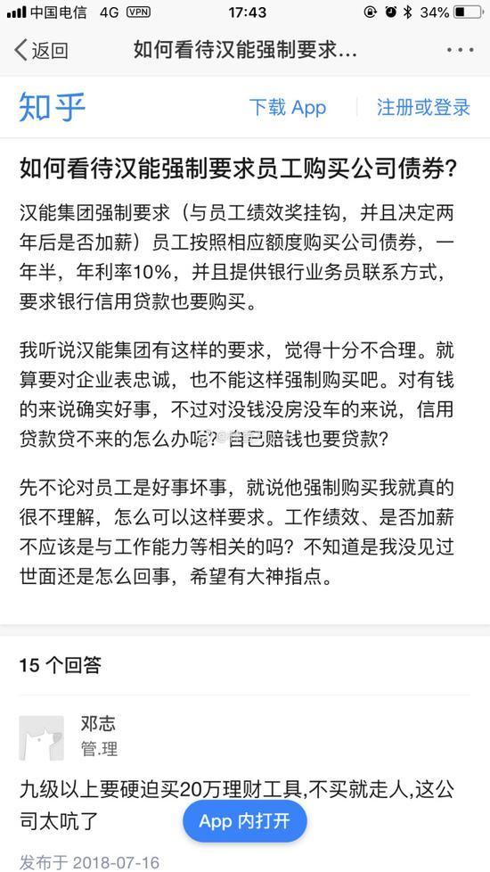 开除党籍意味着什么_汉能不惜保证10%回报率也要向员工融资,图啥?|融资|汉能|认