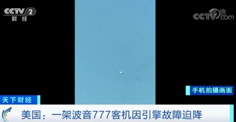 波音777客机因引擎故障迫降 员工称工厂不按流程组装
