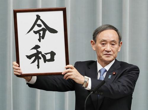 """日本内阁官房长官菅义伟4月1日在东京公布新年号""""令和""""(路透社)"""