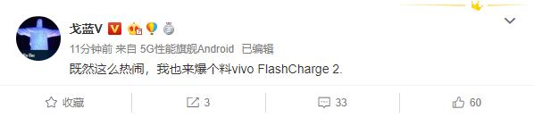 vivo FlashCharge 2即將推出,或將延續雙路電芯方案