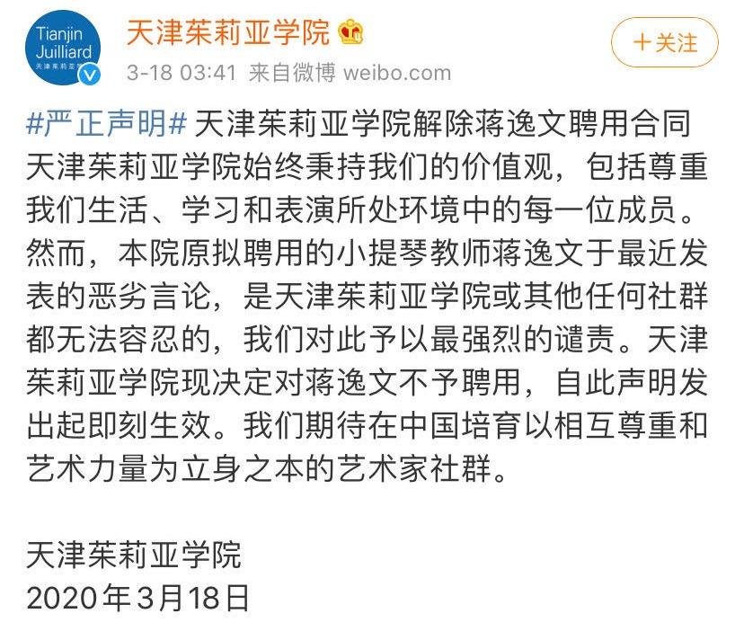 天津茱莉亚学院官方微博截图