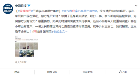 ▲图:中国日报官方微博截图