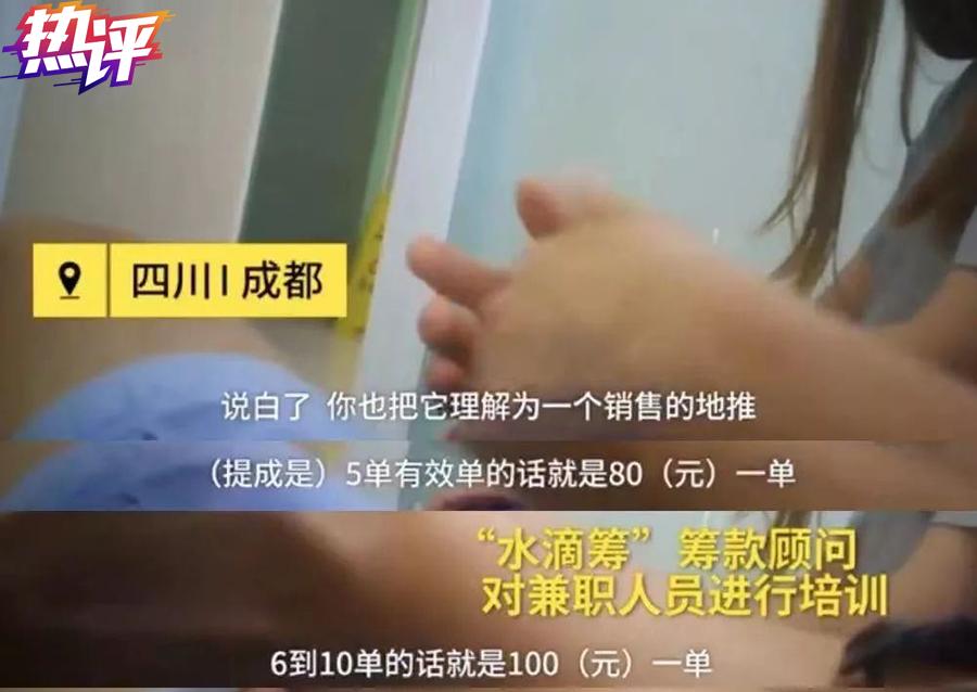 """央视评水滴筹""""扫楼式""""筹款:""""水滴""""发了愁"""