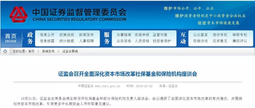 證監會鼓勵機構投資A股 機構新進個股名單曝光(名單)