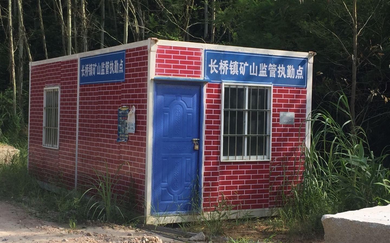 长桥镇东方场三层岭采石有限公司附近,一处荒废已久的矿山监管执勤点。新京报记者 王婧祎 摄