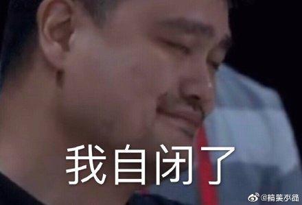 """周琦频失误葬送比赛 网友吐槽:""""姚""""头叹""""琦"""" 周琦 郭艾伦 易建联"""