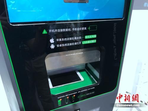 某手机回收机器,检测时需要手机完全开放数据调用权限。中新网 吴涛 摄