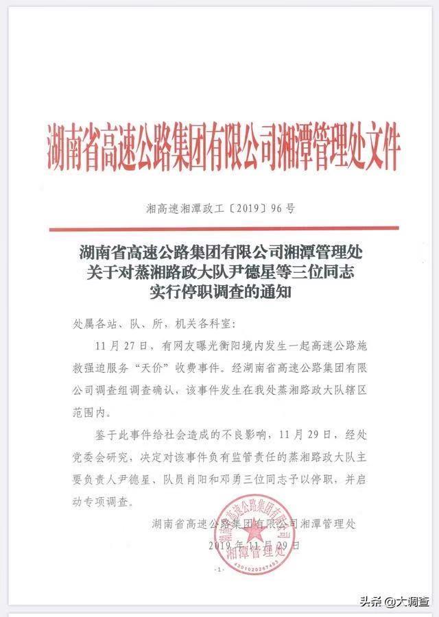 湖南衡阳高速路天价施救成罗生门 踢皮球还是躲猫猫?