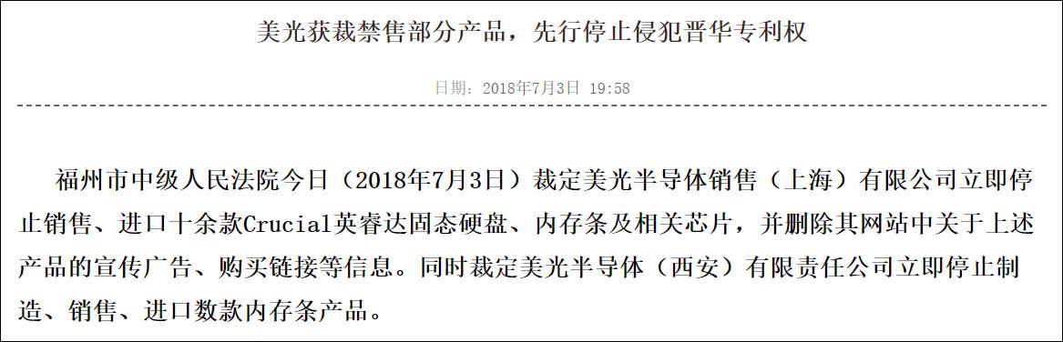 福建晋华官网截图