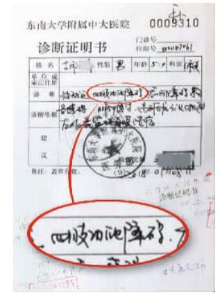 △由南京中大医院出具的诊断书