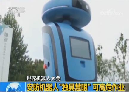2018世界机器人大会:安防机器人可高危作业