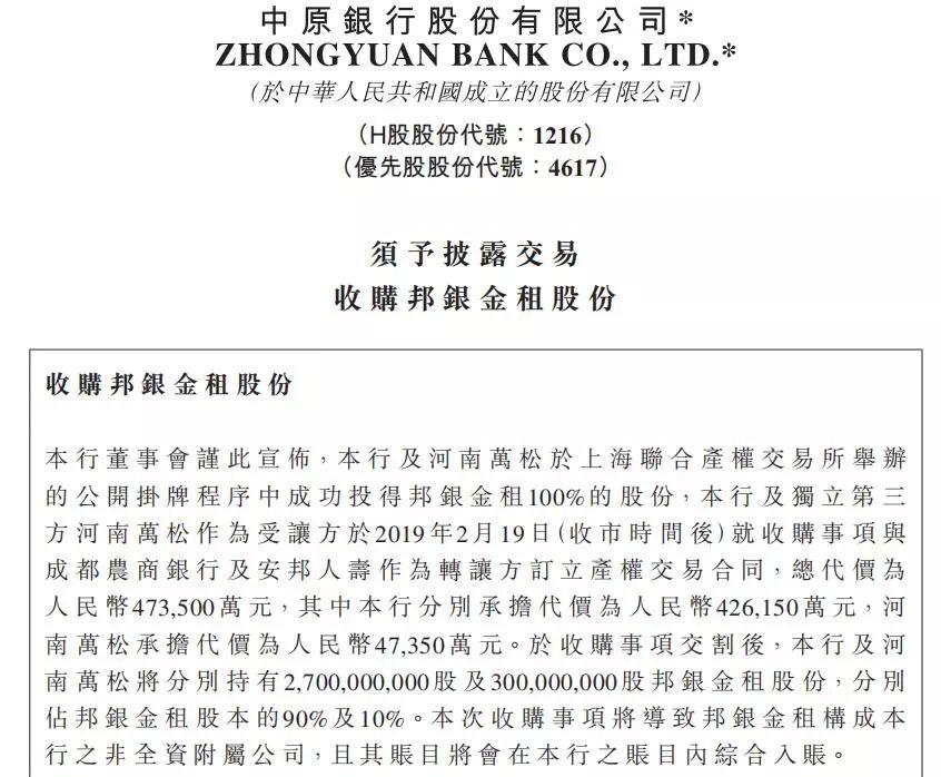 中原银行斥资47.35亿拿下安邦旗下邦银金租1