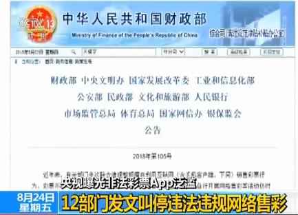 央视曝光非法彩票App泛滥:12部门发文叫停违