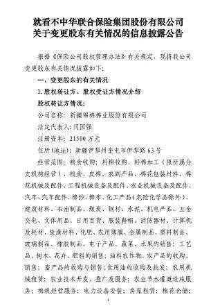 国家统计局:8月中国制造业采购经理指数稳中有降
