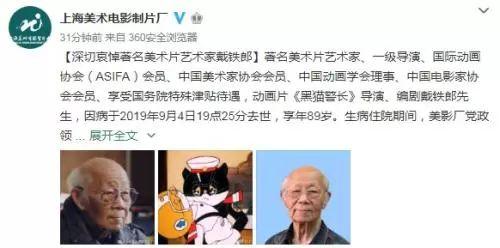 上海美术电影制片厂微博截图