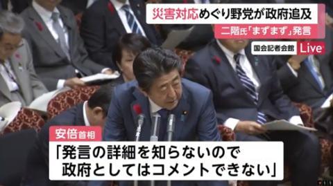 安倍在參議院預算委員會會議上發言(富士電視臺)