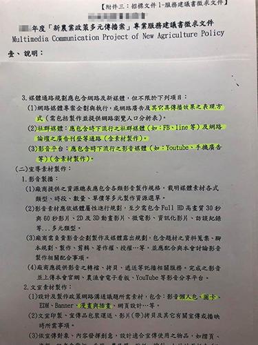 """国民党""""立委""""陈宜民抓包台当局""""农委会""""前年就砸千万养网军。(图片取自台媒)"""