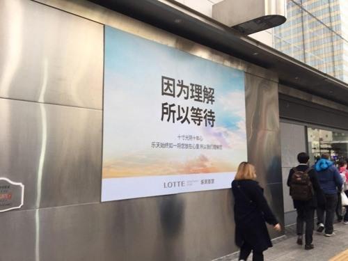 乐天在首尔贴中文海报:因为理解,所以等待