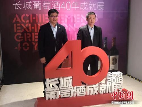 长城葡萄酒40年成就展开幕 搭配春节等节日主题
