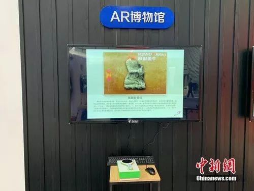 AR博物馆展示。中新网 吴涛 摄