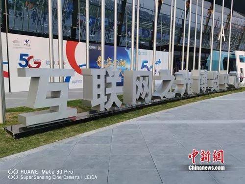 18日至22日,互联网之光博览会在乌镇举行。中新网 吴涛 摄