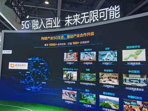 运营商加速5G行业应用落地的扶持力度,5G场景爆发期临近