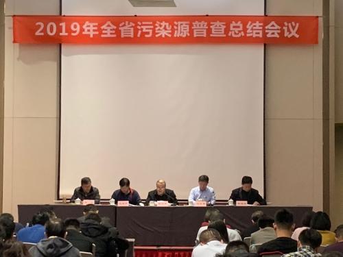 省生態環境廳|2019年全省污染源普查總結會議在濟南召開