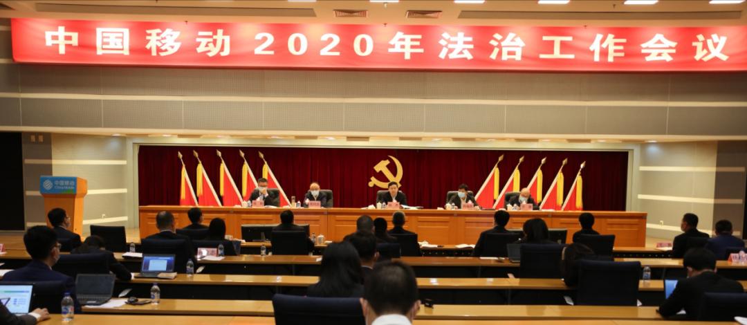 中国移动:争做新时代法治央企先锋 以法治保障企业稳健前行-《国资报告》杂志