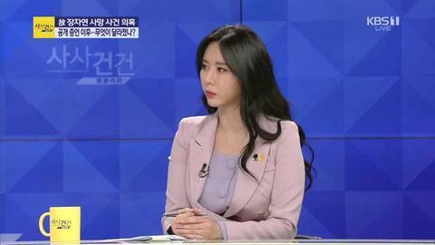 尹智吾上电视节目,谈张紫妍案(KBS新闻)