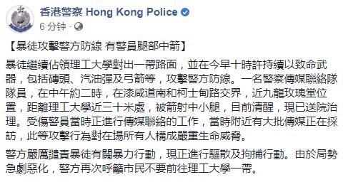 (香港警方声明截图)